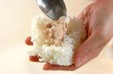 ツナマヨおにぎりの作り方1
