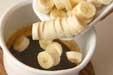 バナナカラメルの作り方2