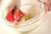 クリームチーズロールの作り方3