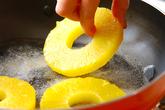 パイナップルシャーベットの作り方1