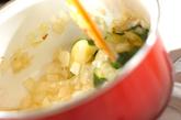 ズッキー二のトマトスープの作り方1