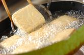 揚げ出し豆腐の作り方1