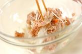 大根とツナのサラダの作り方1