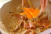 ベーコンとゴボウのきんぴらの作り方1