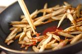 ゴボウのペッパー炒めの作り方1