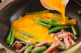 サヤインゲンとベーコンの卵炒めの作り方2