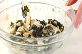 豆腐のゴマ和えの作り方1