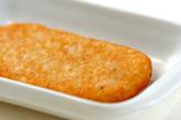 ハッシュドポテトの作り方1