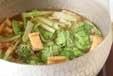 青菜と油揚げの煮物の作り方2