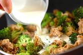 ブロッコリーとツナのカレー炒めの作り方2