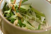 チンゲンサイ入りコーンスープの作り方1