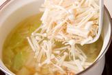野菜のスープ煮の作り方1