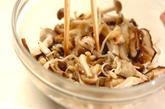 炒めキノコのおろし和えの作り方2