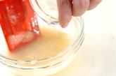 海藻サラダゴマみそドレッシングの作り方3