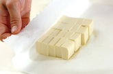 豆腐とトマトのサラダの下準備1