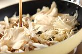 キノコの梅マリネの作り方1