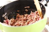 エスニックそぼろご飯の作り方1