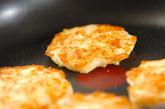 長芋のチーズおやきの作り方2
