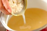 温泉卵入りホタテスープの作り方1