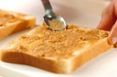 ピーナッツバターサンドの作り方1