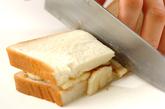 ピーナッツバターサンドの作り方2