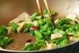 菜の花のスパゲティの作り方2