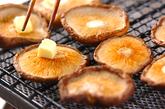 焼きシイタケの作り方1