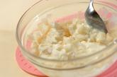 梨のヨーグルト和えの作り方1