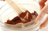 チョコバナナチップの作り方1