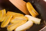焼きバナナ・クルミパンの作り方2