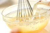 小豆グラタンの作り方1
