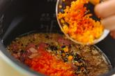 雑穀入り炊き込みご飯の作り方1