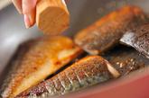 塩サバの黒七味焼きの作り方2