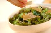 パリパリグリーンサラダの作り方1