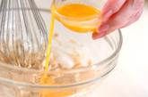 塩チョコクッキー&ワッフルシュガークッキーの作り方2