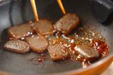 焼き肉コンニャクの作り方2