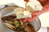 シイタケと豆腐のスープの作り方2