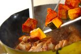 手羽元とカボチャの香り煮の作り方2
