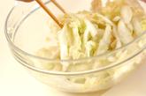 塩もみ白菜のゴマ和えの作り方2