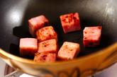 ベーコンと栗のピンチョスの作り方1
