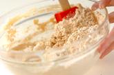 きな粉メープルクッキーの作り方2