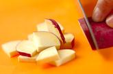 ホクホクサツマイモのみそ汁の下準備1