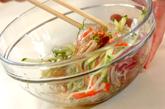サッパリ春雨サラダの作り方1