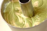 抹茶マーブルシフォンの作り方5