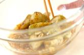 焼きナスの中華風ネギ和えの作り方2