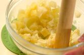 鮭とジャガイモの洋風おやきの作り方2