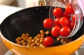 プチトマトのハーブソテーの作り方1
