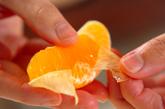 オレンジのハチミツマリネの作り方1