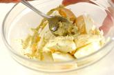 卵のバジルマヨ和えの作り方2