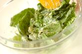 ソラ豆と温泉卵のサラダの作り方2